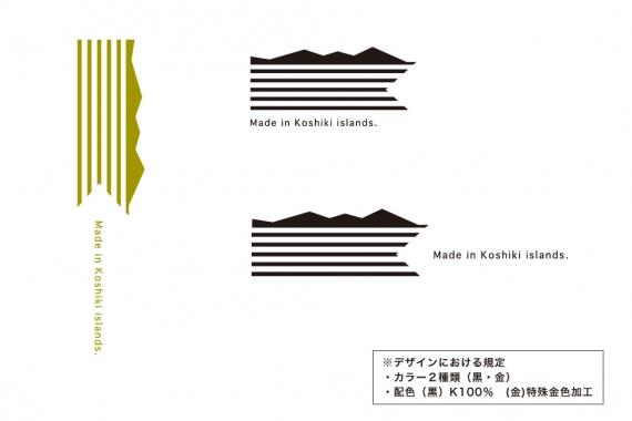 Made in Koshiki islands.ロゴ