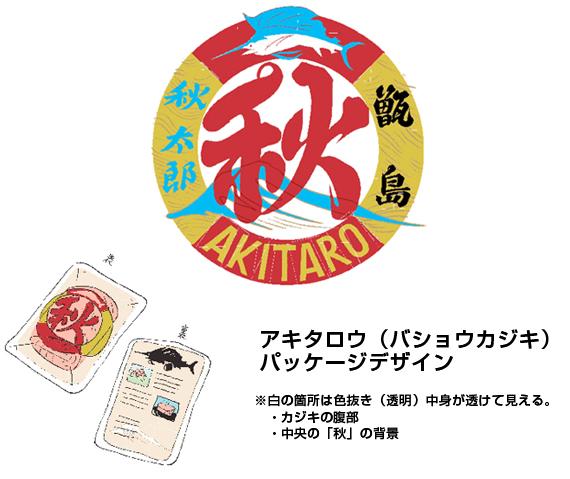 アキタロウ(バショウカジキ)パッケージデザイン