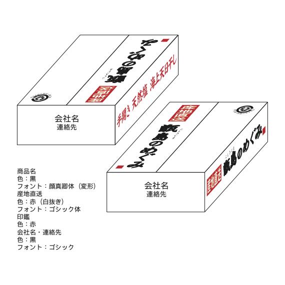配送箱01